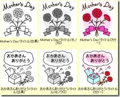 母の日・カーネーション・メッセージ 塗り絵用白黒イラスト素材9