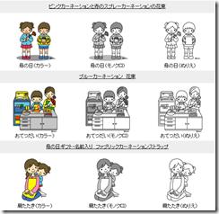 母の日・カーネーション・メッセージ 塗り絵用白黒イラスト素材13