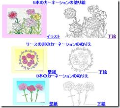 母の日・カーネーション・メッセージ 塗り絵用白黒イラスト素材14