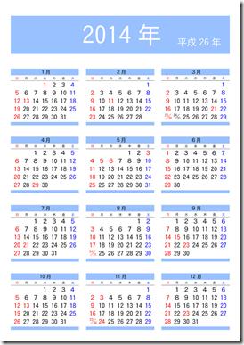 カレンダー 無料卓上カレンダー2015 : 月始まりor4月始まりを ...