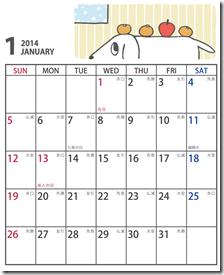 動物のイラストのカレンダー