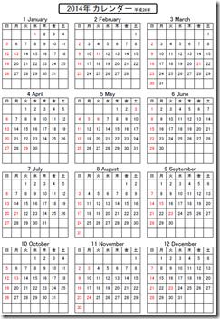 明日のネタ帳 : カレンダ一 2015 : すべての講義