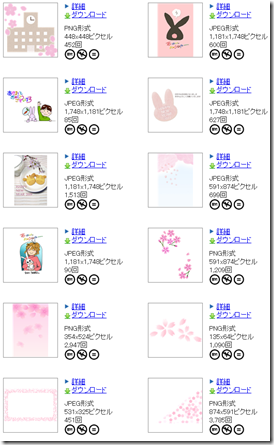 桜の無料イラスト素材まとめ8