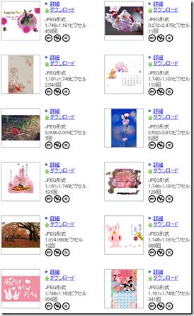 桜の無料イラスト素材まとめ9