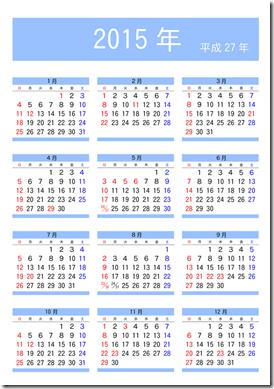 2015年(平成27年)年間・月間 ... : 平成27年度カレンダー 4月始まり : カレンダー