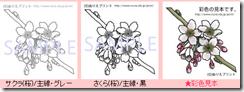 桜 塗り絵用白黒イラストまとめその1