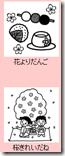 桜 塗り絵用白黒イラストまとめその16