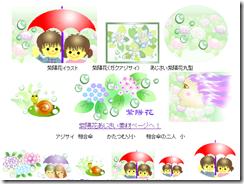 6月(梅雨・花・あじさい・カエル)のイラスト素材まとめ14