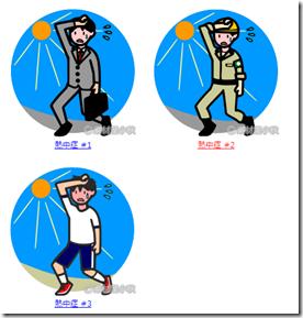 熱中症・夏バテのイラストまとめ7