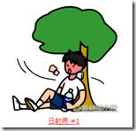 熱中症・夏バテのイラストまとめ9