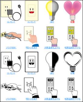 節電の無料イラスト素材まとめ2