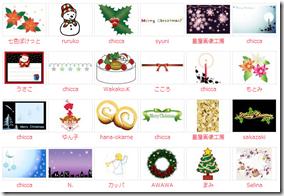 クリスマスイラスト素材まとめ5