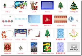 クリスマスイラスト素材まとめ6