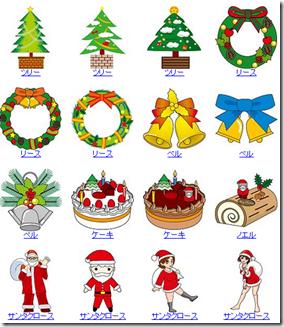 クリスマスイラスト素材まとめ9