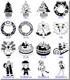 クリスマスイラスト素材まとめ11