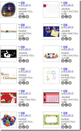 クリスマスイラスト素材まとめ13