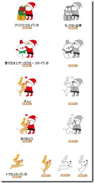 クリスマスイラスト素材まとめ17