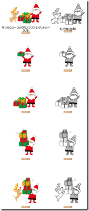 クリスマスイラスト素材まとめ19