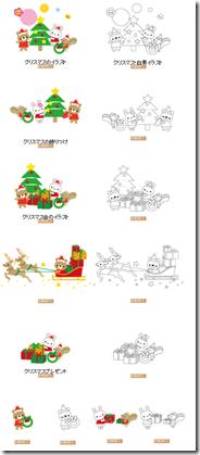 クリスマスイラスト素材まとめ22