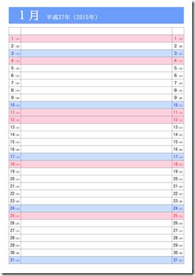 シンプルなカレンダー4