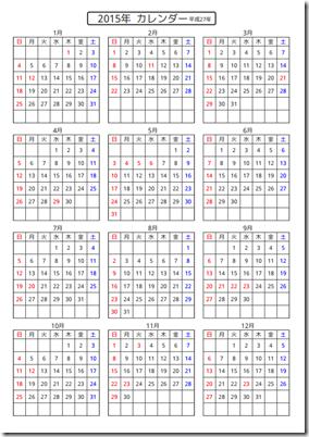 シンプルなカレンダー8