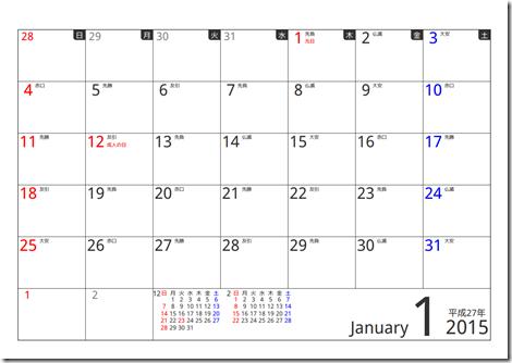 シンプルなカレンダー11