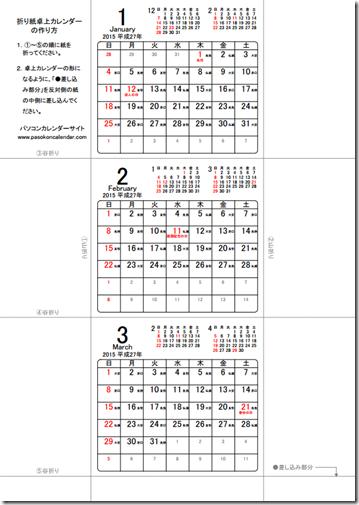 シンプルなカレンダー12