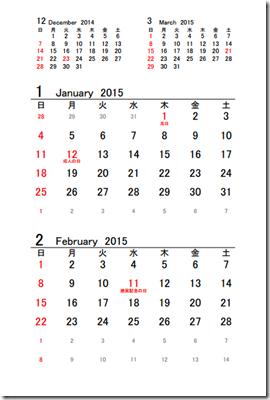シンプルなカレンダー13