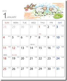 イラスト付きカレンダー1