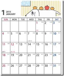 イラスト付きカレンダー11