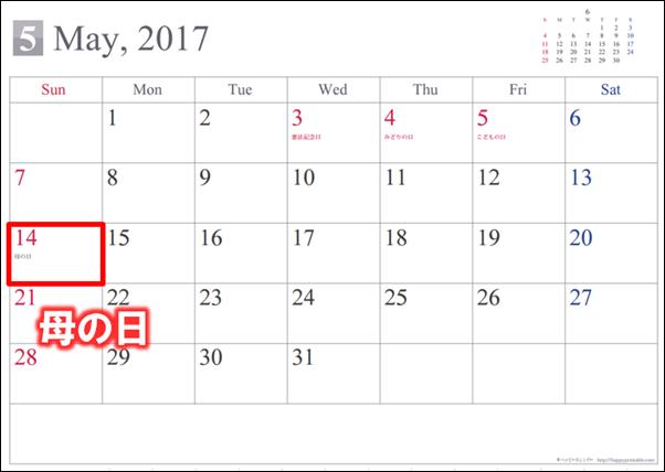 2017年母の日の日にち