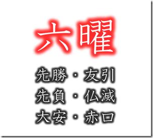 明日のネタ帳メニュー六曜(先勝・友引・先負・仏滅・大安・赤口)とは?意味や読み方について