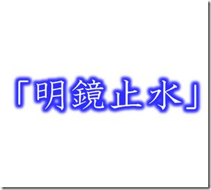 明鏡 止 水 と は 【公式】【東方Vocal】幽閉サテライト /
