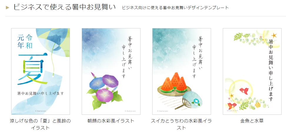 暑中見舞いの無料イラスト素材のテンプレートまとめ 明日のネタ帳