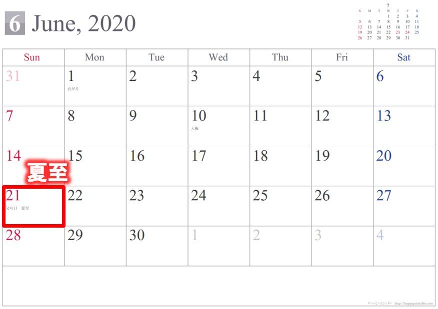 今年の夏至は何日