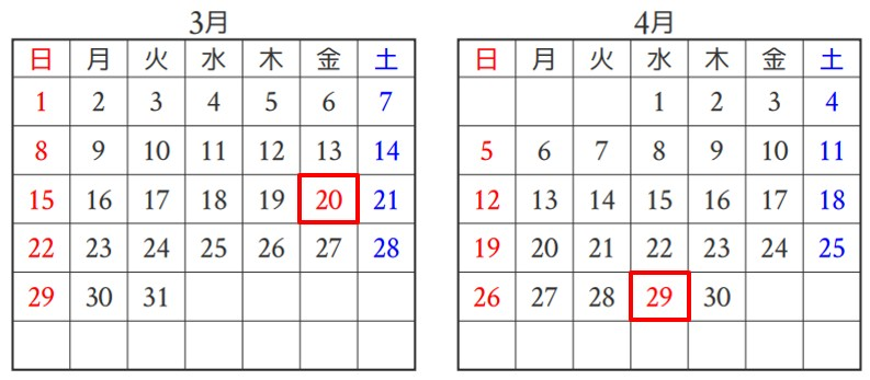 23 祝日 2