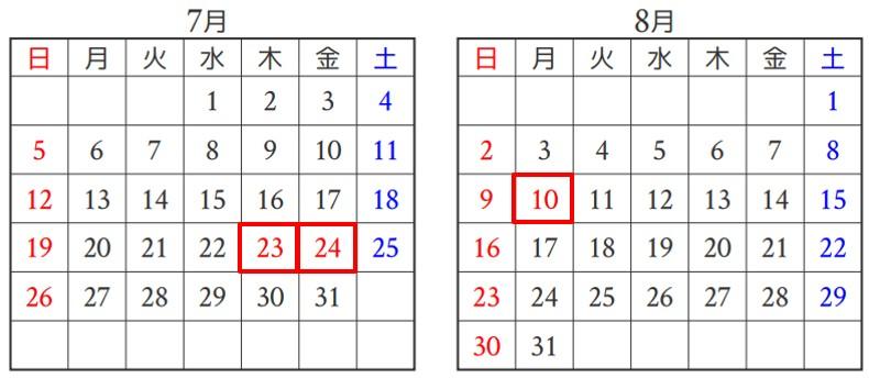 11 祝日 2
